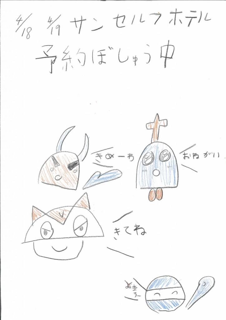 sshino_予約募集かいと
